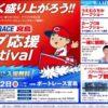 「創刊70周年記念第48回スポーツニッポン杯」のイベント・ファンサービスのご案内
