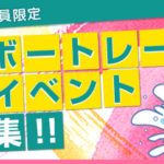 ファンクラブ会員限定 静岡支部ボートレーサーとのふれあいイベント参加者募集