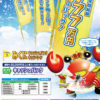 【ボートレース三国】スズキ・カープラザカップ電投キャンペーン