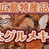 【ボートレース宮島電話投票キャンペーン】食欲の秋だよグルメキャンペーン