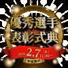平成30年優秀選手表彰式典ご招待