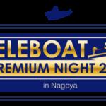 名古屋マリオットアソシアホテル現役ボートレーサー交流夕食会&トークショー