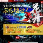 花舟10/18ナイター雨四光#1