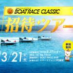 ボートレースクラシック観戦ツアー(3/21)ご招待