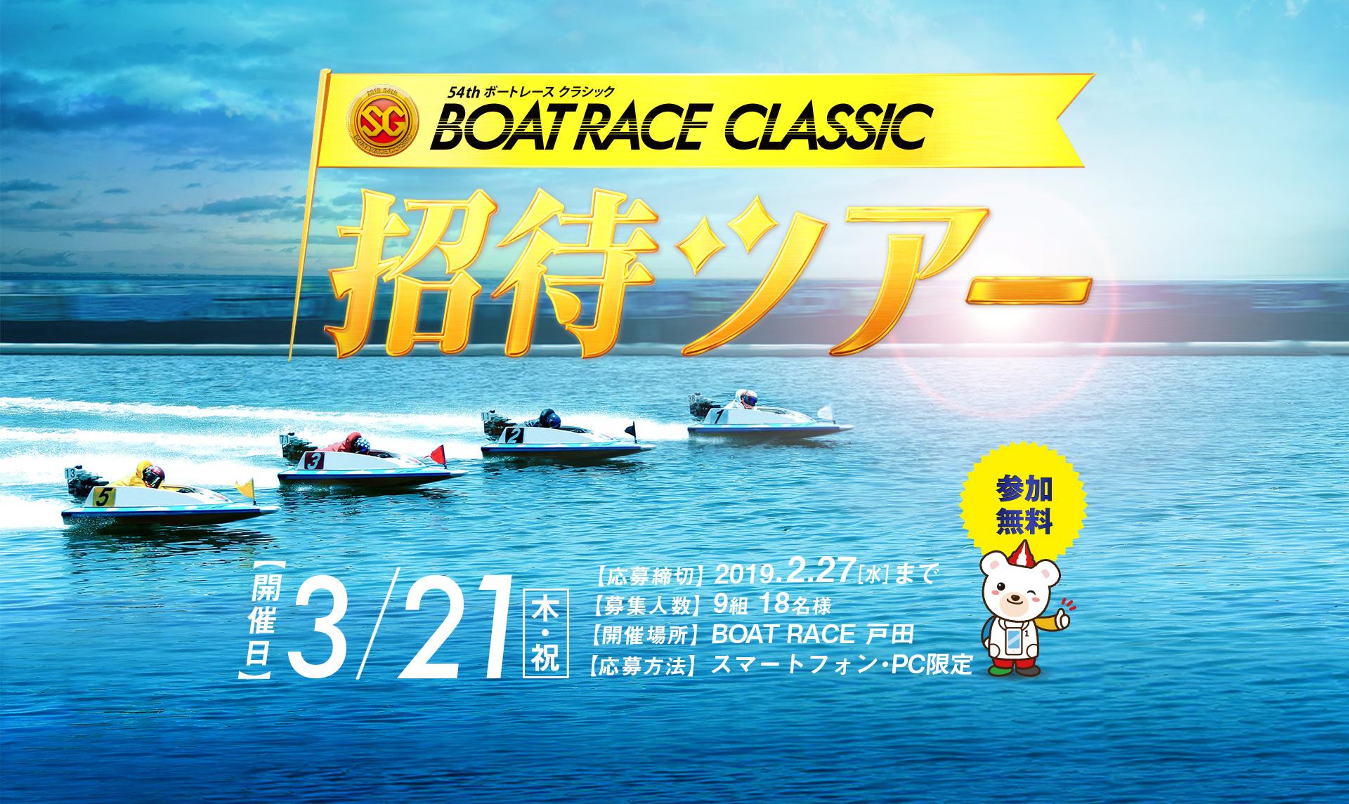 レース 戸田 ボート