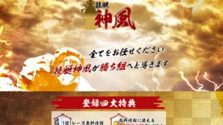 【競艇神風】10/16ヤマトタケル夜#1